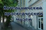 Котельничский краеведческий музей